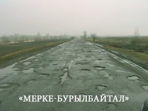 Rekonstruktsiya-avtomobil'noy-dorogi-respublikanskogo-znacheniya-«Merke-Burylbaytal»